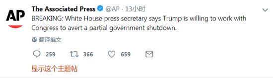 """特朗普批准与国会配相符,避免让当局""""停摆""""。(推特截图)"""