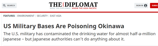 美国《外交学者》网站2016年发表文章:驻日美军正在毒害冲绳,污染了近50万日本人的饮用水
