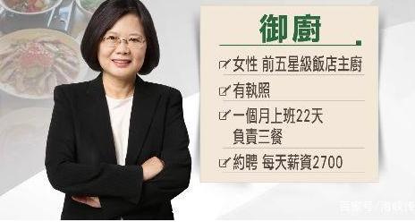 """蔡英文招""""御厨""""(台媒资料图)"""