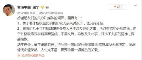 阎肃之子阎宇回应著作财产权纠纷。来源:微博截图