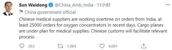 中国驻印度大使推文截图