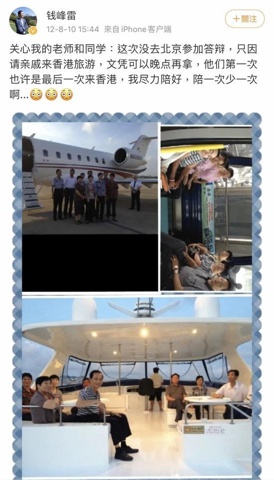·钱峰雷用私人飞机、游艇招待亲戚们。