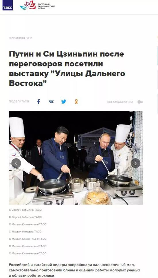 △俄媒报道截图