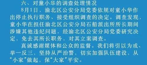 8月12日,重庆警方通报对保时捷女司机调查结果 其丈夫被免职
