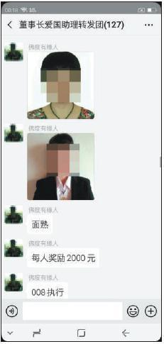 有传销人员冒充张健发布奖励信息。新京报记者 刘经宇 摄