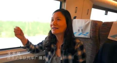 """原京沪线列车广播员王玉凤:曾得央广播音员""""真传"""",为117 对旅行结婚夫妇办专题节目"""