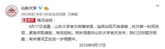 山东大学回应官微发布不良信息:账号被侵