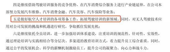 来源:东方前卫2017年报
