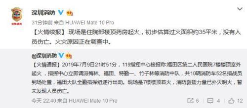 广东省深圳市消防支队官方微博截图