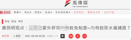 """台湾""""风传媒""""报道截图"""