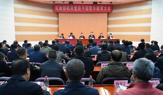 11月7日,民政部召开全体党员干部警示教育大会。(中央纪委国家监委网站 张祎鑫 摄)