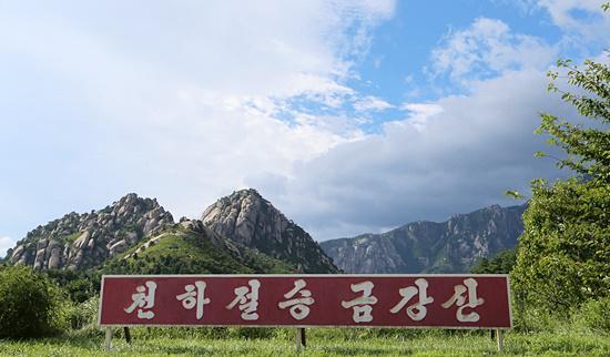 金刚山(韩国《同一音信》)