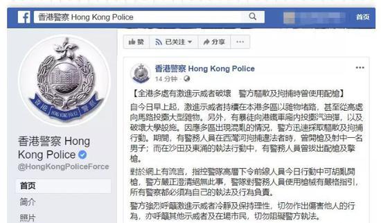 香港警察声明截图