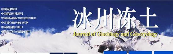 ▲《冰川冻土》是中国百强期刊、中国科技中间期刊。《冰川冻土》期刊官网截图