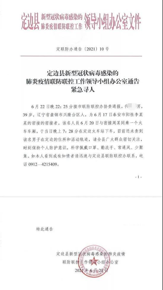 曾在陕西榆林定边火车站下车的次密接者已经找到!