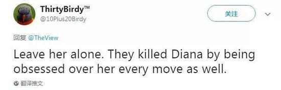 放过她吧,人们的窥探欲已经杀死一个戴安娜了。