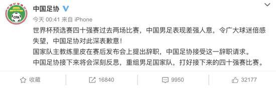 国足输球里皮辞职背后 中国球迷需要知道的几件事