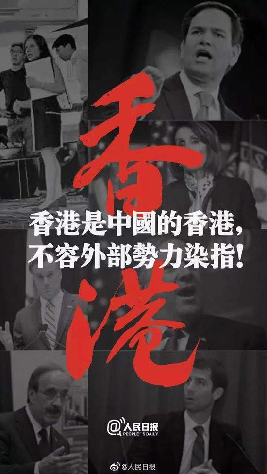 人民日报:拿香港要挟经贸谈判 美国政客别做梦了