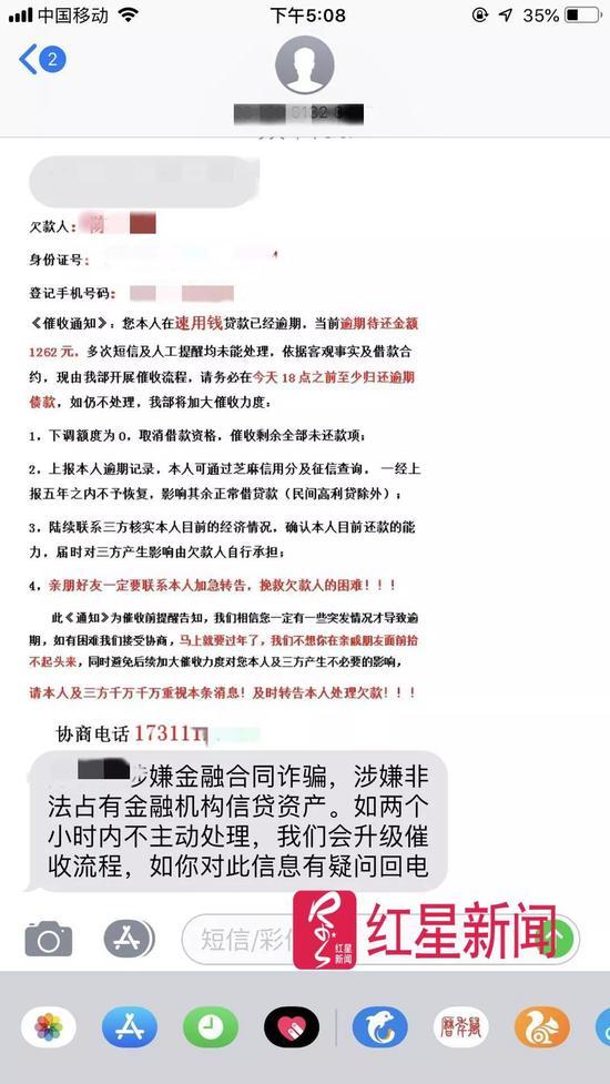 网贷平台发来的催收短信。图片来源:红星音信