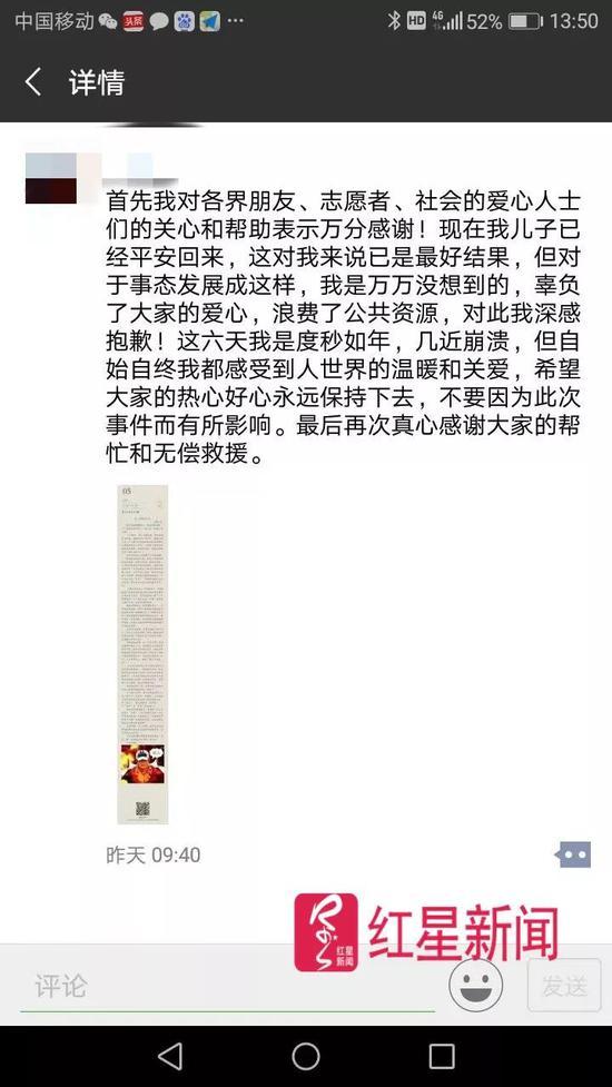 小豪父亲微信朋友圈致歉。图片来源:红星音信