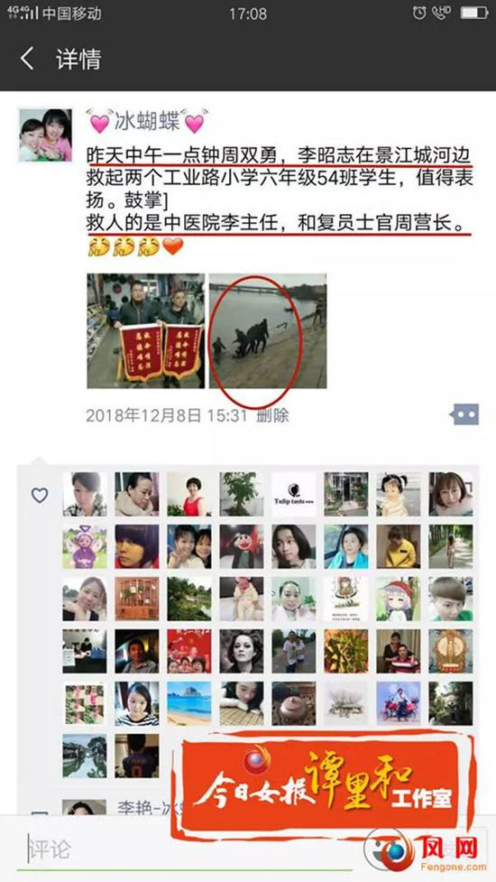 李昭志周双勇的救人照片刷爆了至交圈。