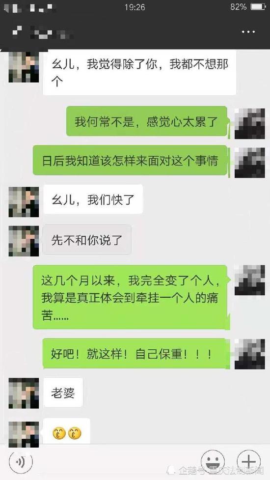 丈夫与对方的微信聊天记录。图据受访者