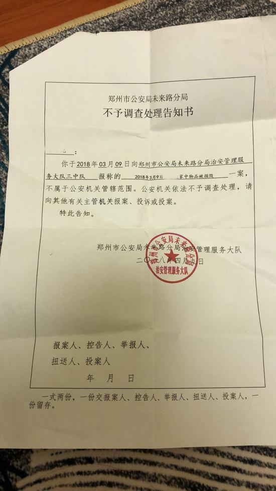 今年3月9日,润妍家中被打砸,警方出具的不予立案决定。