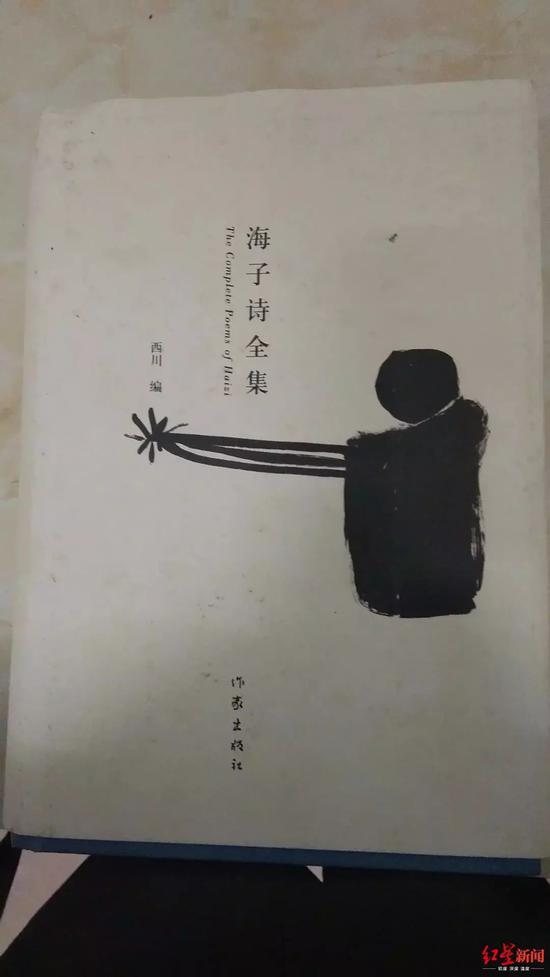 西川花了将近十年的心血,整理出版了《海子诗全集》