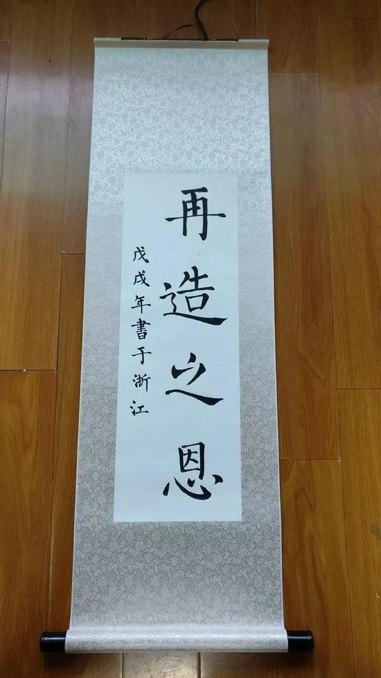 郑烨送给郑州捐献者姐姐的书法作品