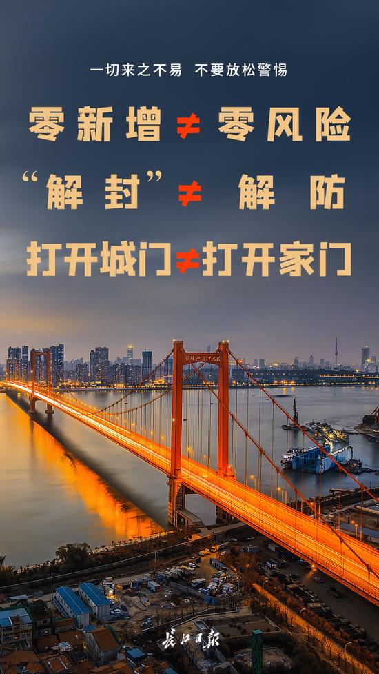 武漢6家超市延長營業時間圖片