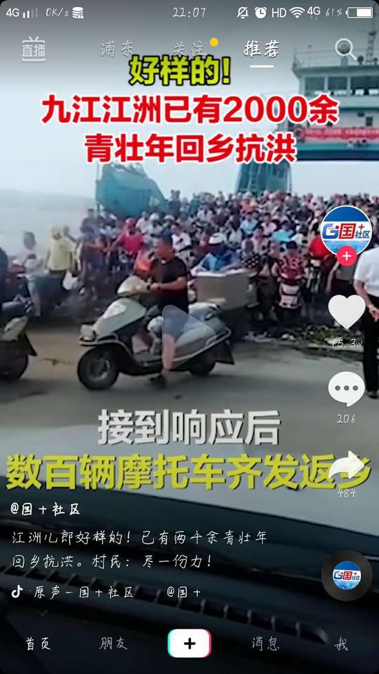 余雷欢父亲(骑摩托的黑衣男子)返乡支援抗洪被拍进视频。视频截图