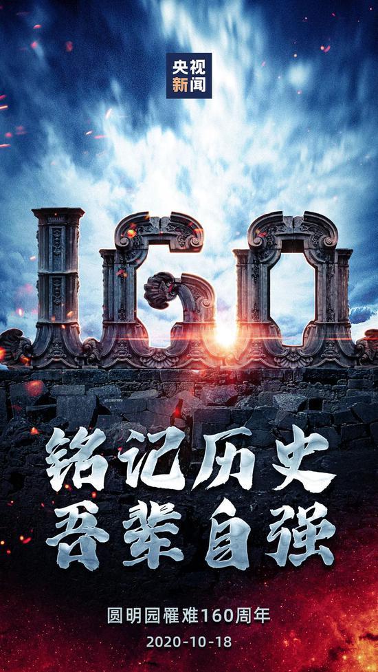 新闻联播公号:今天是圆明园罹难160周年 它会复建吗?