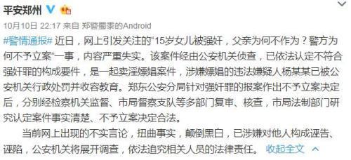 图片来源:平安郑州微博截图