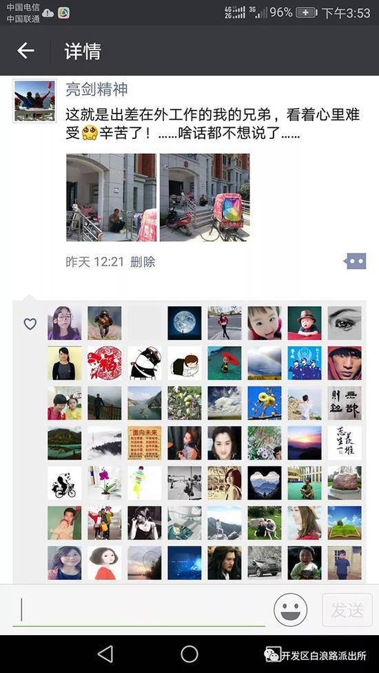 同事王劍拍下照片發在朋友圈后,得到眾多點贊