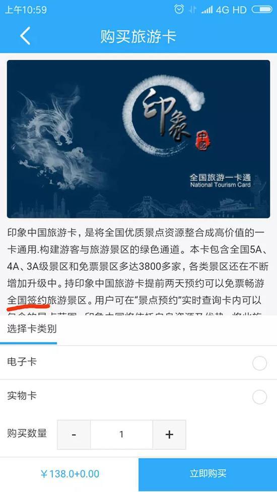 """△""""印象中国<a href=http://www.ynpos.com/Ateam.html target='_blank'>一卡通</a>""""APP截图"""