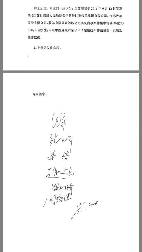 江平等6位法学行家联名签定的偏见书。上游消休 图