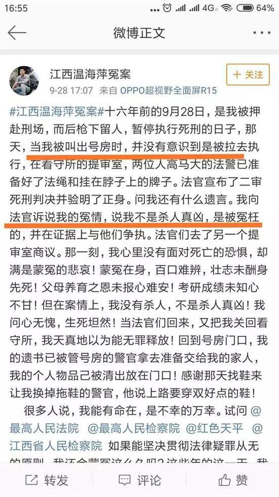 """温海萍曾在微博中写下""""枪下留人""""的经过"""
