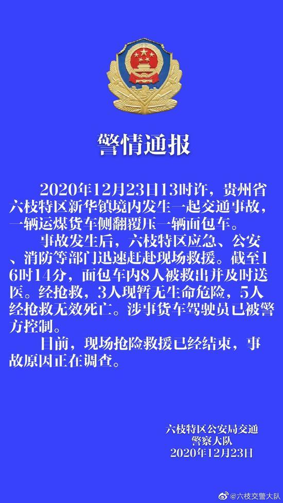 贵州省六枝特区发生一起交通事故,致5人死亡