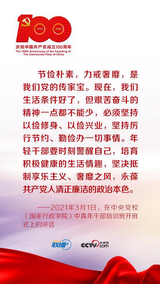 习近平谈党的传家宝——勤俭节约(图8)