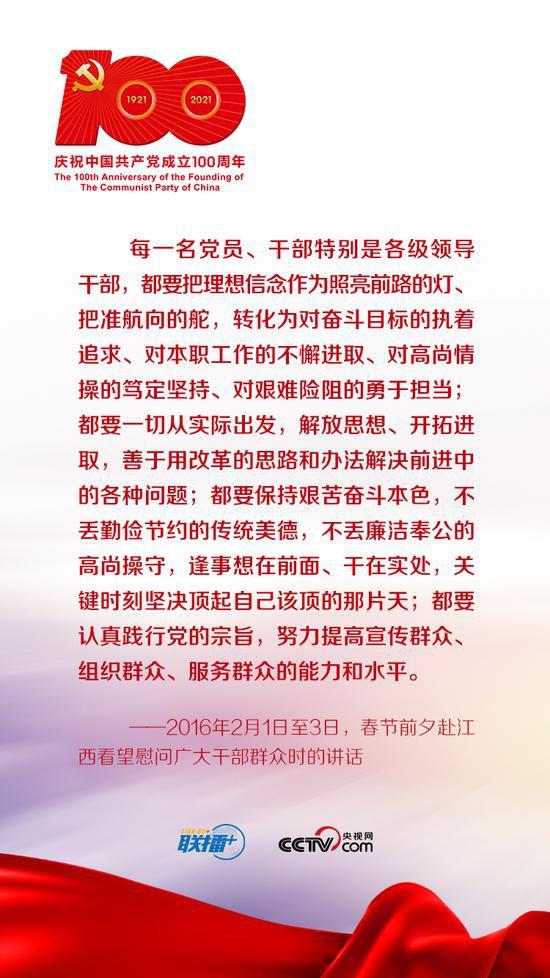 习近平谈党的传家宝——勤俭节约(图4)
