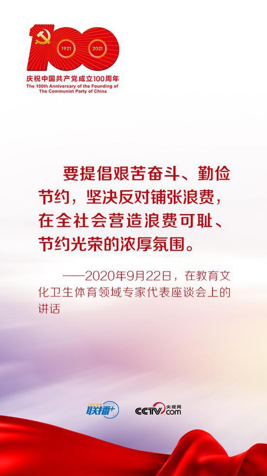 习近平谈党的传家宝——勤俭节约(图7)