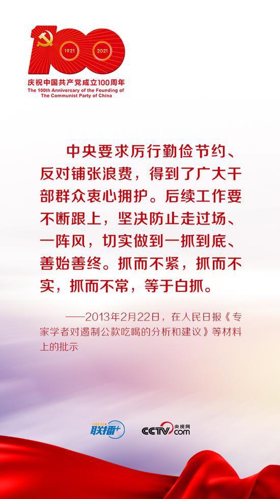 习近平谈党的传家宝——勤俭节约(图3)