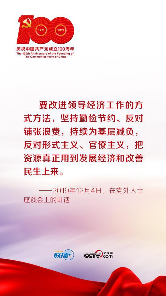 习近平谈党的传家宝——勤俭节约(图6)