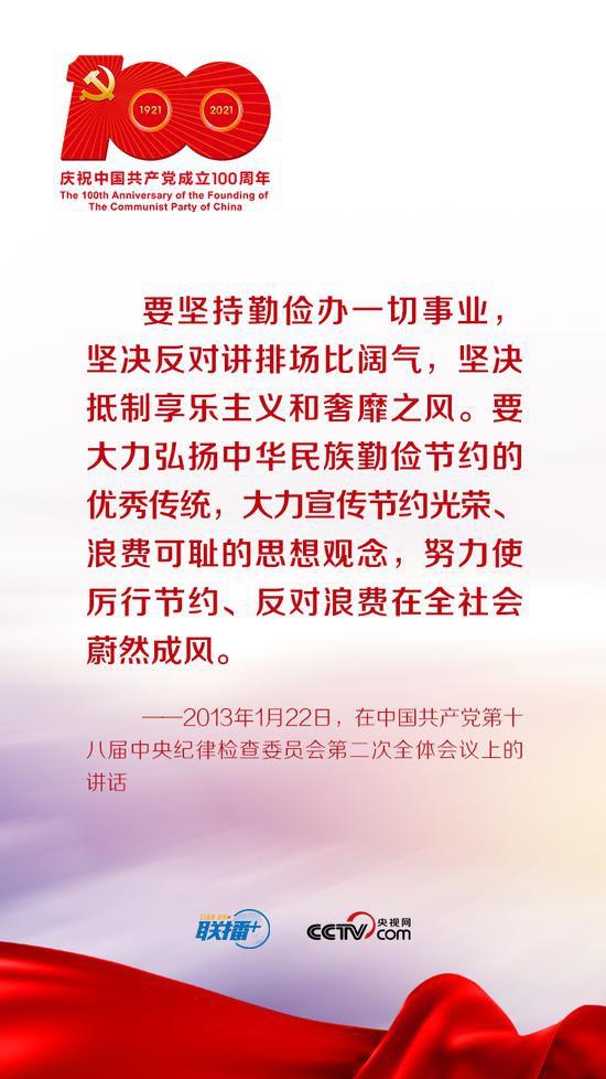 习近平谈党的传家宝——勤俭节约(图2)