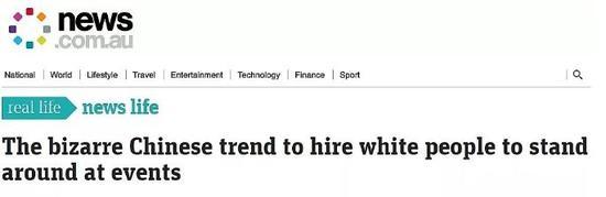 """△中国人有""""雇老外参加活动""""的奇怪趋势"""