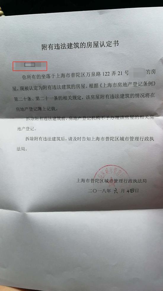 普陀区城管执法局向58户业主开出的附有违法建筑的房屋认定书