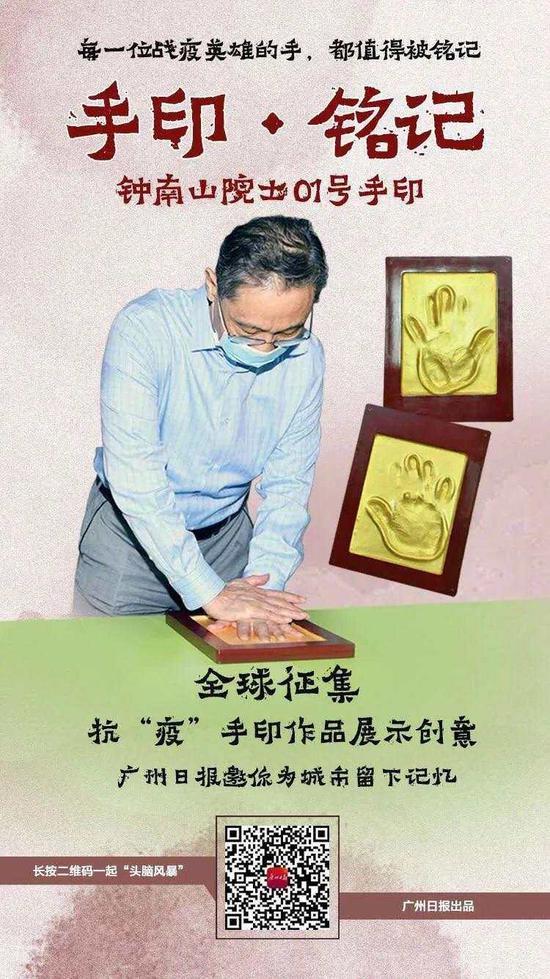 钟南山的手印为1号作品