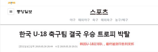 """韩国《中央日报》:""""韩国U-18足球队,最终被剥夺胜利奖杯""""。"""