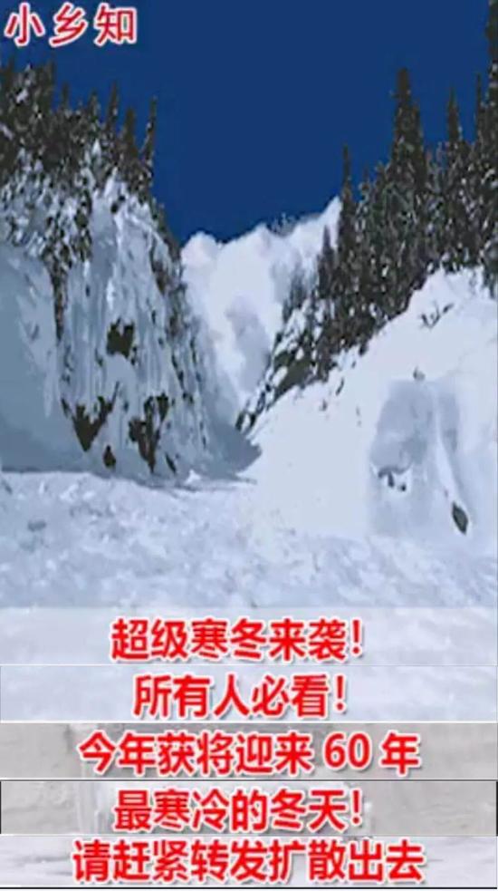 """今冬""""60年来最冷""""、""""大暴雪""""频繁?气候专家辟谣"""