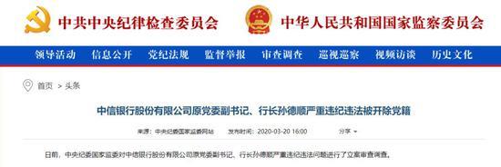 图片来源于中纪委国家监委网站截图